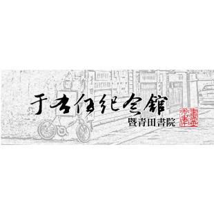 《書畫光年》于右任紀念館暨青田書院