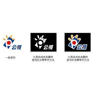 財團法人公共電視文化事業基金會 公服暨行銷推廣組