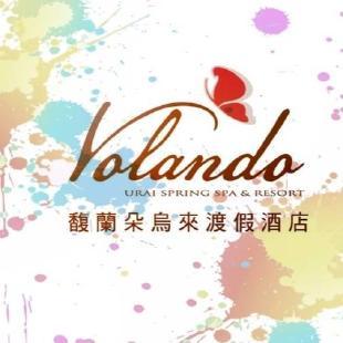馥蘭朵烏來渡假酒店Volando Urai Spring SPA&Resort