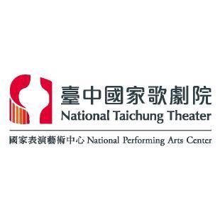 國家表演藝術中心臺中國家歌劇院