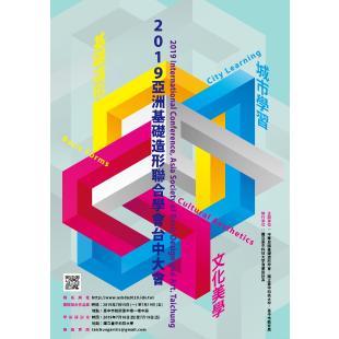 國立臺中科技大學商業設計系
