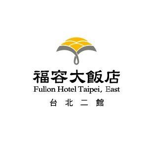 福容大飯店台北二館