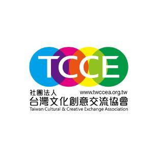 社團法人台灣文化創意交流協會