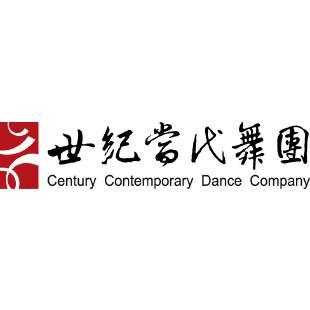世紀當代舞團