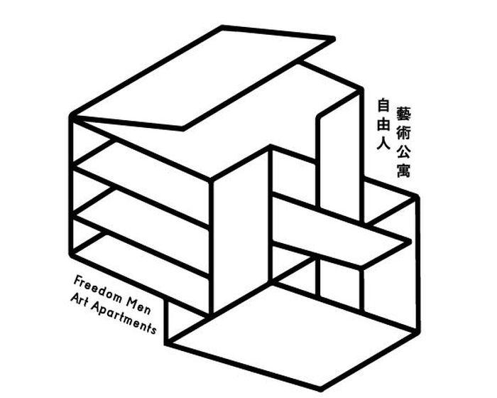 自由人藝術公寓