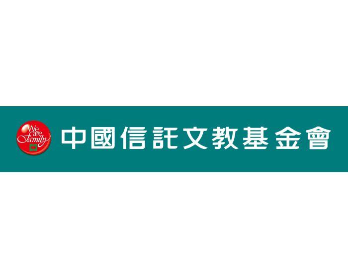 中國信託文教基金會