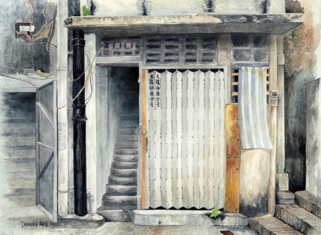 鄧子健  - 永利街