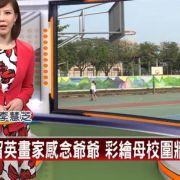 【在地真台灣】留英畫家感念爺爺 彩繪母校圍牆表相思情